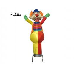 عروسک هوارقصان