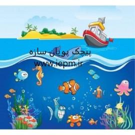 دیوار پوش اتاق کودک مدل شادن طرح دریا
