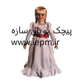 عروسک طرح Annabelle مدل 001 ارتفاع 25 سانتی متر
