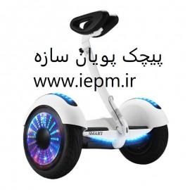 اسکوتر برقی اسمارت مدل 2021