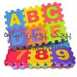 کفپوش حروف و اعداد