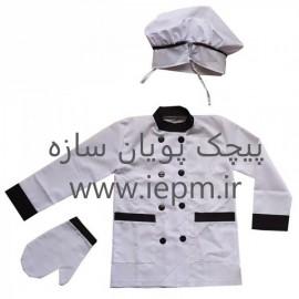 لباس آشپزی کودکان
