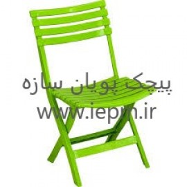 صندلی تاشو آریا